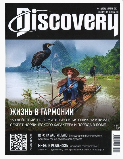 Discovery Russia