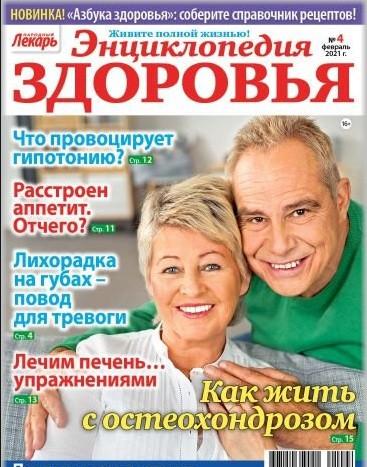 Энциклопедия здоровья Народный лекарь