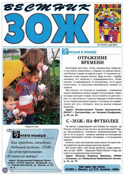 Здоровый Образ Жизни - Вестник ЗОЖ